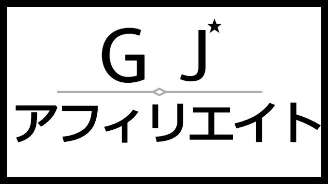 GJアフィリエイト